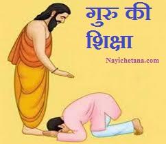 Guru Ki Shiksha Hindi Understanding Story गुरु की सीख !