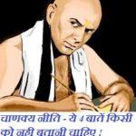 चाणक्य नीति – ये 4 बातें किसी को नही बतानी चाहिए ! Chankya Neeti In Hindi