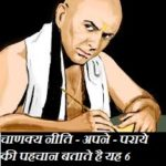 चाणक्य नीति – अपने – पराये की पहचान बताते है यह 6 हालात  ! Chankya Neeti In Hindi