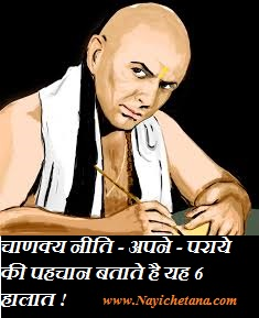 Chankya Neeti - Apne - Paraye Ki Pahchan Batate Hai Yah 6 Halat