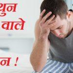हस्तमैथुन की लत से होने वाले 10 बड़े नुकसान ! Hastmaithun Ke Nuksan Hindi Me