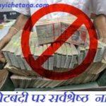 नोटबंदी पर 10 प्रसिद्ध हिन्दी नारे – Notebandi Par Hindi Slogans