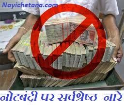 Best 10 Notebane Slogans In Hindi नोटबंदी नारे