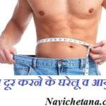 वजन घटाने और मोटापा दूर करने के घरेलू व आयुर्वेदिक उपाय !