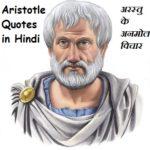 महान दार्शनिक अरस्तु के श्रेष्ठ विचार ! Aristotle Quotes in Hindi
