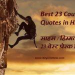 साहस / हिम्मत पर 23 बेस्ट प्रेरक विचार ! Courage Quotes in Hindi