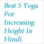 जल्दी लम्बाई बढ़ाने 5 बेस्ट योगासन ! Best 5 Yoga for increasing Height in Hindi
