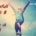 Succesful लोगो की 8 Good Habits जो बनाती है उनको सफल इंसान !