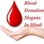 रक्तदान पर 25 बेस्ट स्लोगन ! Blood Donation Slogans in Hindi