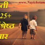 दोस्ती पर 25+ सर्वश्रेष्ठ विचार ! Friendship Quotes in Hindi