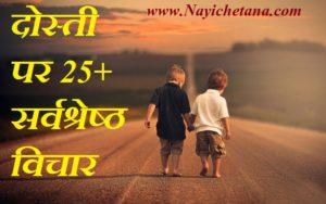 Best 28 Friendship Quotes in Hindi दोस्ती पर विचार