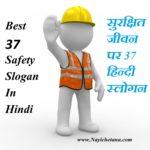 सुरक्षित जीवन पर 37 हिन्दी स्लोगन ! Safety Slogans In Hindi