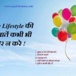 Daily Lifestyle की ये 5 बातें कभी भी इग्नोर न करे ! Daily Life Ki 5 Baten