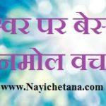 ईश्वर पर बोले गये 41 बेस्ट अनमोल विचार – God Quotes in Hindi