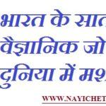 भारत के 7 महान वैज्ञानिक जो है पूरी दुनिया में मशहूर !