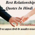 रिश्तों का अहसास कराने वाले 33 प्रसिद्ध अनमोल विचार ! Relationships Quotes In Hindi