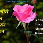 बगीचे का सुंदर फूल – A Short Story About Karma !