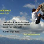 संघर्ष ही जीवन है – A Motivational Story Of Struggle In Hindi