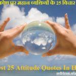 दृष्टिकोण पर महान व्यक्तियों के 25 विचार ! Attitude Quotes In Hindi