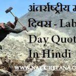 अंतर्राष्ट्रीय मज़दूर दिवस पर सर्वश्रेष्ठ विचार ! May Day Quotes in Hindi