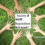 Society में अपनी Reputation कैसे बनाये – 7 बेहतरीन टिप्स !