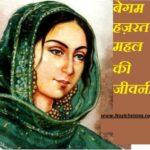 बेगम हज़रत महल की जीवनी व इतिहास ! Begum Hazrat Mahal In Hindi