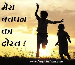 Essay hindi mera bachpan - 1 - Mera priya tyohar essay definition