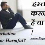 हस्तमैथुन करना सही है या गलत ? Is Masturbation Good Or Bad In Hindi