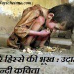 मेरे हिस्से की भूख : उदाहरण हिन्दी कविता !