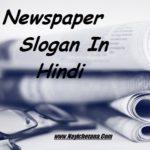 समाचारपत्रों पर बेस्ट हिन्दी स्लोगन ! Newspaper Slogan In Hindi