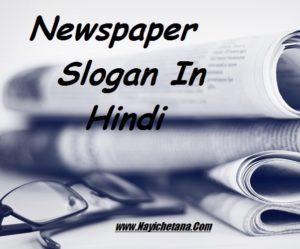 समाचारपत्रों पर हिन्दी स्लोगन, Newspaper Slogan In Hindi