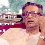 सत्यजित रे के अनमोल हिन्दी कथन ! Satyajit Ray Quotes In Hindi