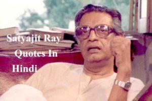 सत्यजित रे , Satyajit Ray