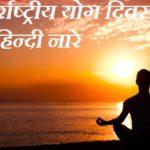 अन्तर्राष्ट्रीय योग दिवस पर 21 हिन्दी नारे
