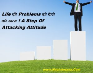 attacking, How To End Life Problems In Hindi, Attacking Attitude