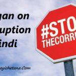 भ्रष्टाचार पर बेस्ट 21 हिंदी स्लोगन !
