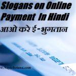 ऑनलाइन पेमेन्ट पर हिन्दी स्लोगन !