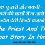 एक पुजारी और तीन ठग – दूसरो की बातों में न आये सन्देश देती हिन्दी कहानी