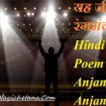 यह जीवन रंगमंच है – A Hindi Poem By Anjana Anjan