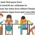 आज का भटकता इंसान – Hindi Poem By Raj Kumar Yadav