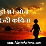 मुट्ठी भर सोच ! Hindi Poem By Kavi Bairagi