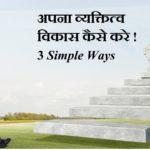 अपना व्यक्तित्व विकास कैसे करे ! 3 Simple Ways How To Improve Your Personalty In Hindi