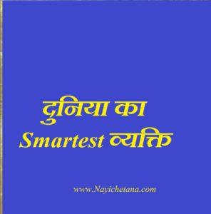 dunia,दुनिया का Smartest व्यक्ति ! , Smartest Man In World Story In Hindi