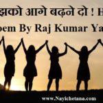 मुझको आगे बढ़ने दो ! Hindi Poem By Raj Kumar Yadav