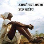 हमको बस अपना हक चाहिए – किसान का दर्द झलकाती हिंदी कविता
