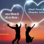 प्यार किया है तो डर कैसा ! Hindi Poem By Deepika Saini