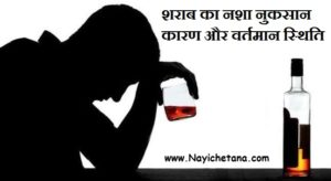 शराब का नशा नुकसान, Alcohol Addiction Reason, Harm or Treatment in Hindi