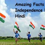 भारत की आजादी पर रोचक तथ्य ! Intersting Facts About Independence Day In Hindi