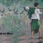 एक चरवाहा – चरवाहे का जीवन बखान करती हिंदी कविता !