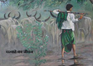 एक चरवाहा ! चरवाहे का जीवन बखान करती हिंदी कविता, Charwaha Ki Life Par Hindi Kavita